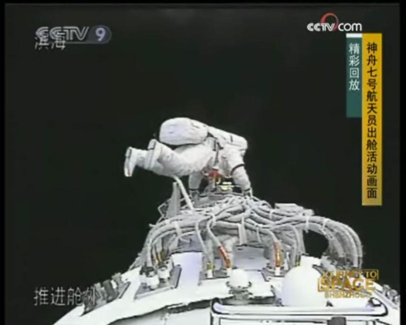 [Shenzhou 7] Sortie dans l'espace - Page 4 Sortis20