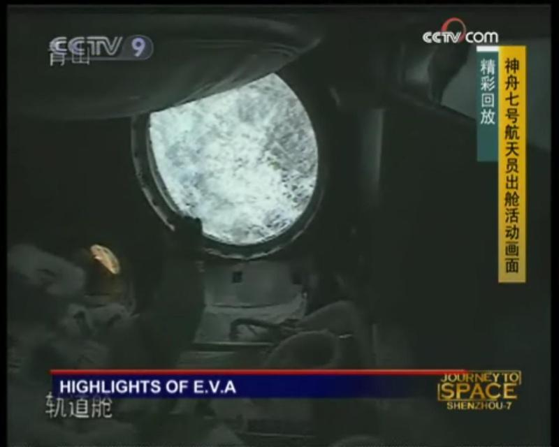 [Shenzhou 7] Sortie dans l'espace - Page 4 Sortis24