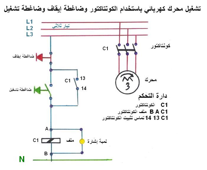 تشغيل محرك عن طريق قاطع الي بأستخدام ضاغطة  تشغيل وضاغطة ايقاف Ouoouu10