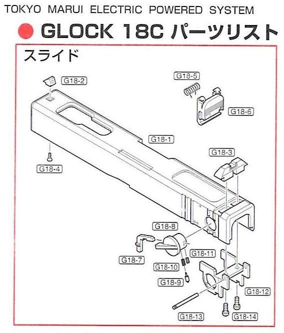 [marui] G18C AEP Epson013