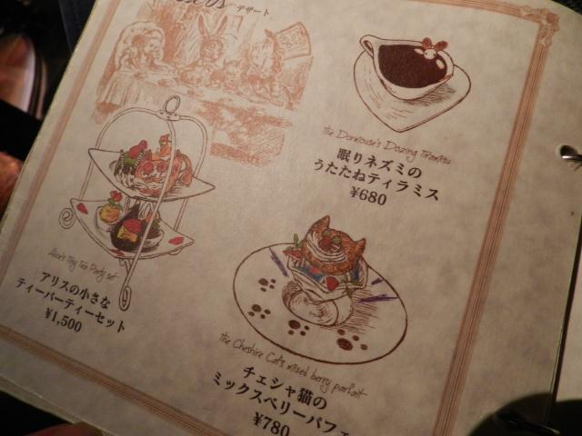 TR d'une balade au Japon en amoureux.  Dscn2416