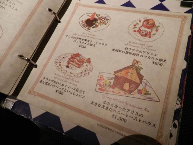 TR d'une balade au Japon en amoureux.  Dscn2418
