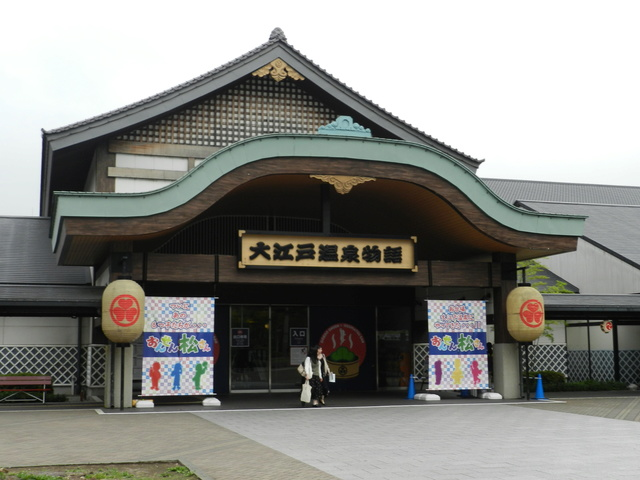 TR d'une balade au Japon en amoureux.  Dscn2618