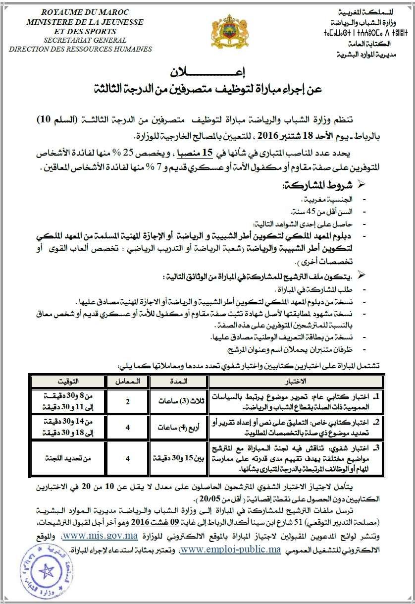 وزارة الشباب والرياضة : مباراة لتوظيف متصرف من الدرجة الثالثة سلم 10 (15 منصب) آخر أجل لإيداع الترشيحات 9 غشت 2016 Concou84