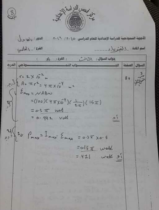 أجوبة وحلول امتحان الفيزياء الوزارية للسادس العلمى الدور الأول 2016 1010