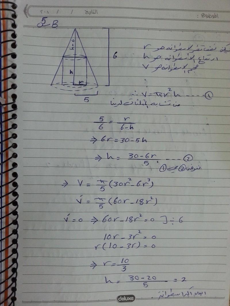 الأجوبة النموذجية لامتحان الرياضيات الوزارية  للسادس الاعدادى العلمى الدور الأول 2016 1014