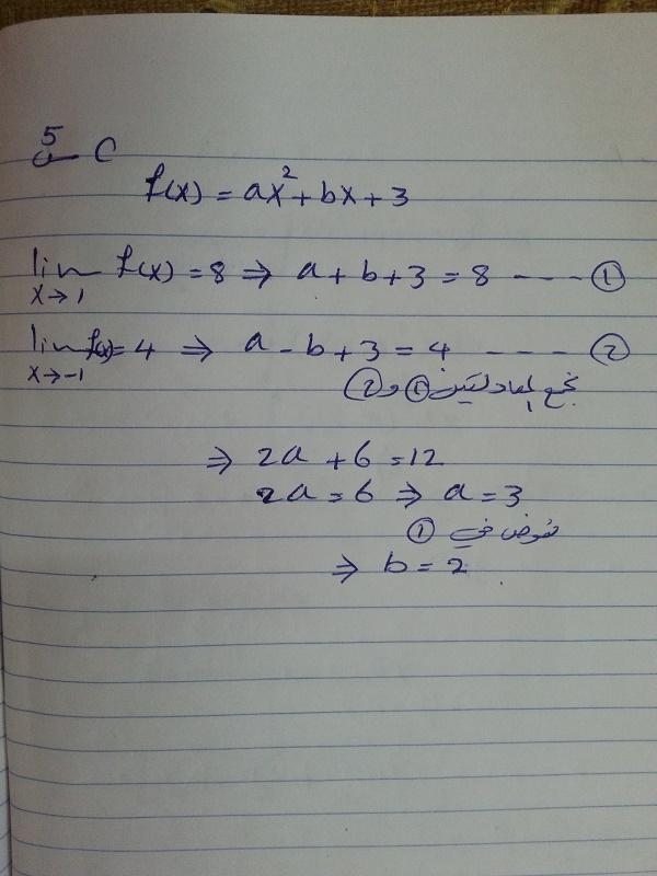 حل أسئلة امتحان الرياضيات الوزارية للسادس الأدبى الدور الأول 2016 1015
