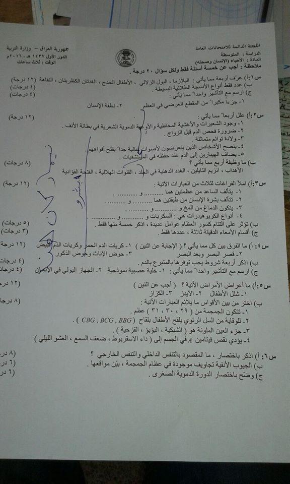 أسئلة مادة الانسان وصحتة الأحياء للثالث المتوسط فى العراق 2016 الدور الأول 11
