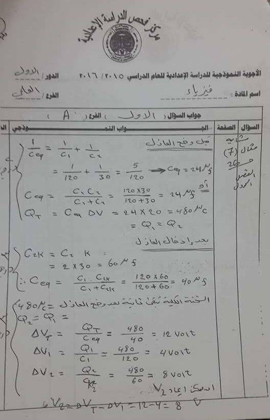 أجوبة وحلول امتحان الفيزياء الوزارية للسادس العلمى الدور الأول 2016 110