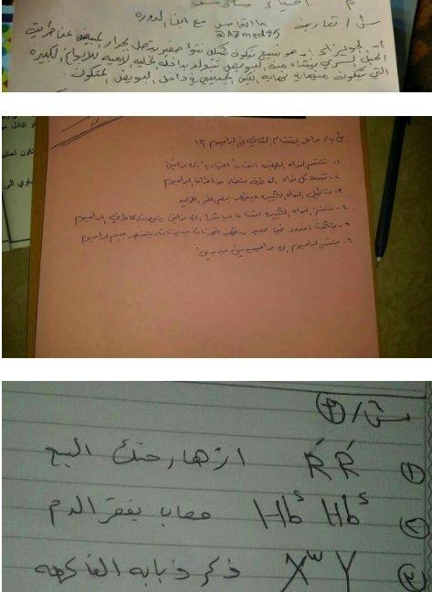الأجوبة النموذجية لامتحان الأحياء للسادس العلمى فى العراق 2016 الدور الأول 1113