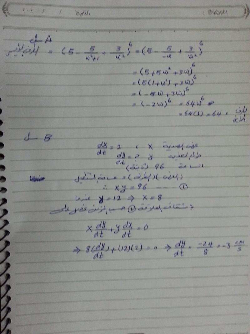 الأجوبة النموذجية لامتحان الرياضيات الوزارية  للسادس الاعدادى العلمى الدور الأول 2016 116