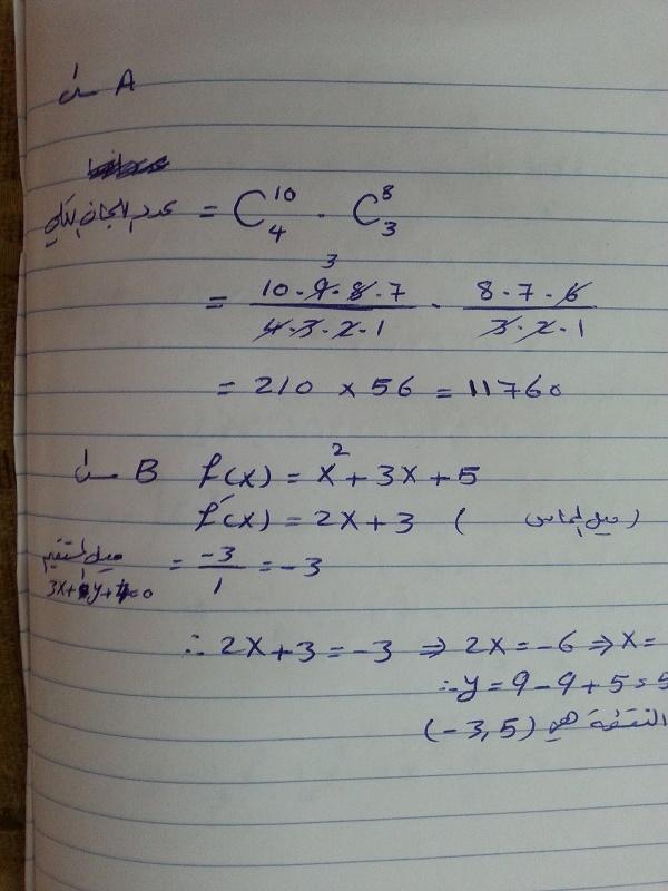 حل أسئلة امتحان الرياضيات الوزارية للسادس الأدبى الدور الأول 2016 117