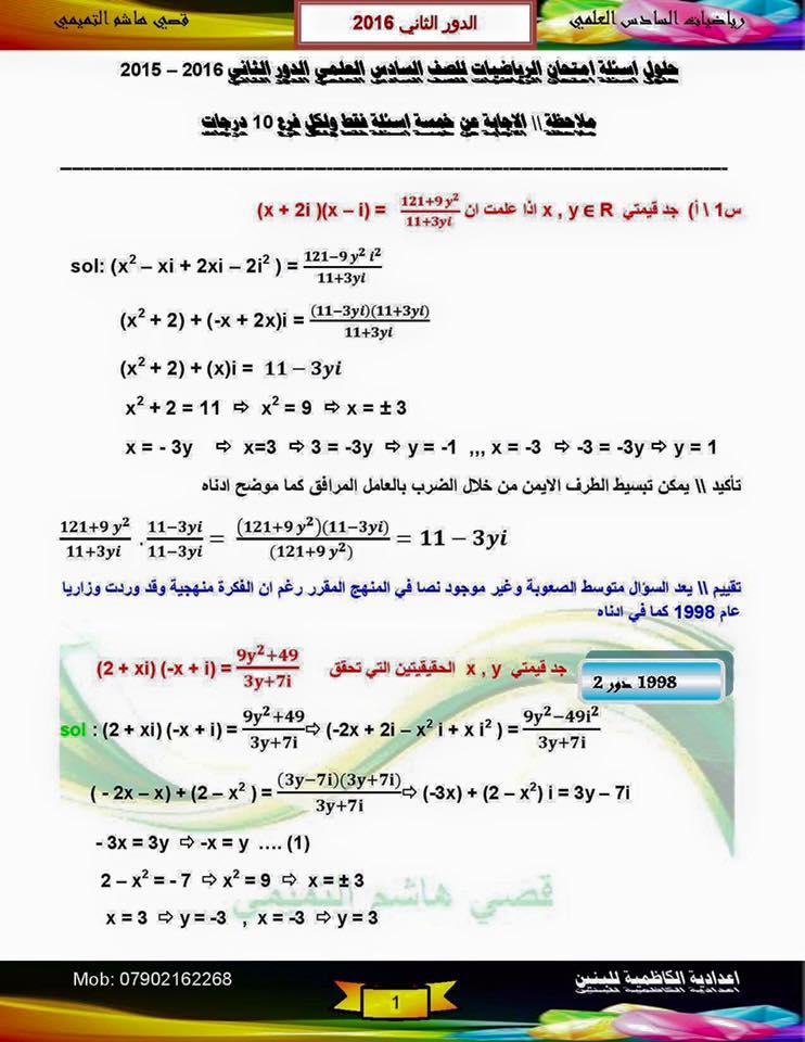 الحل النموذجى لامتحان الرياضيات للسادس العلمى 2016 الدور الثانى  - صفحة 2 133