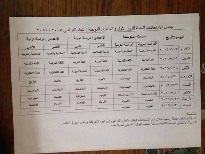 جدول الامتحانات العامة للمناطق المؤجلة والنازحين الجدد فى العراق 2016 13494810