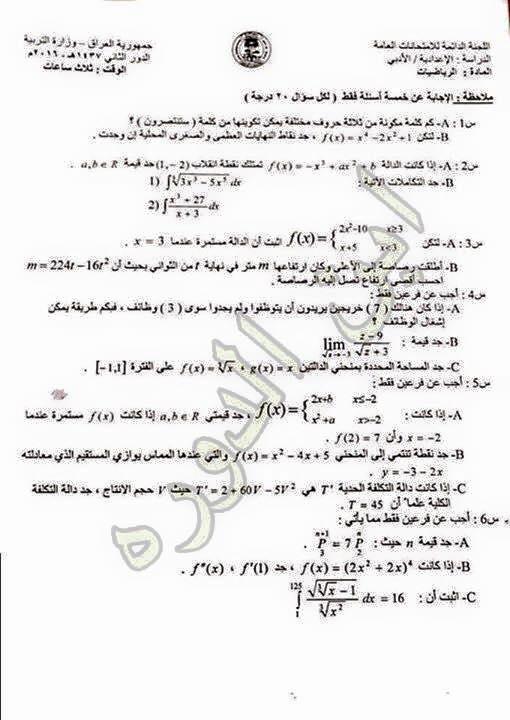 ورقة أسئلة امتحان الرياضيات الوزارية للسادس الأدبى الدور الثانى 2016 15