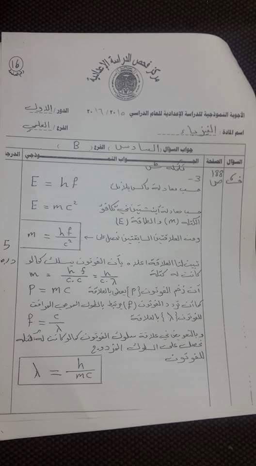 أجوبة وحلول امتحان الفيزياء الوزارية للسادس العلمى الدور الأول 2016 1510