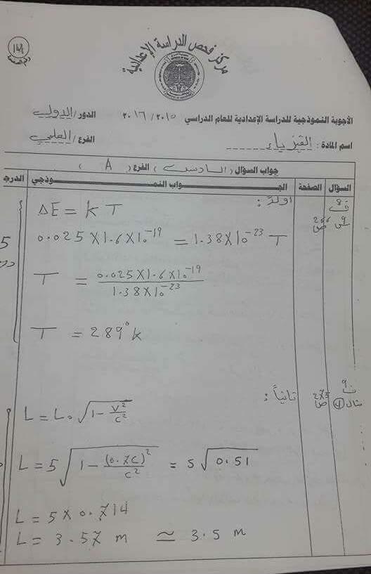 أجوبة وحلول امتحان الفيزياء الوزارية للسادس العلمى الدور الأول 2016 1710