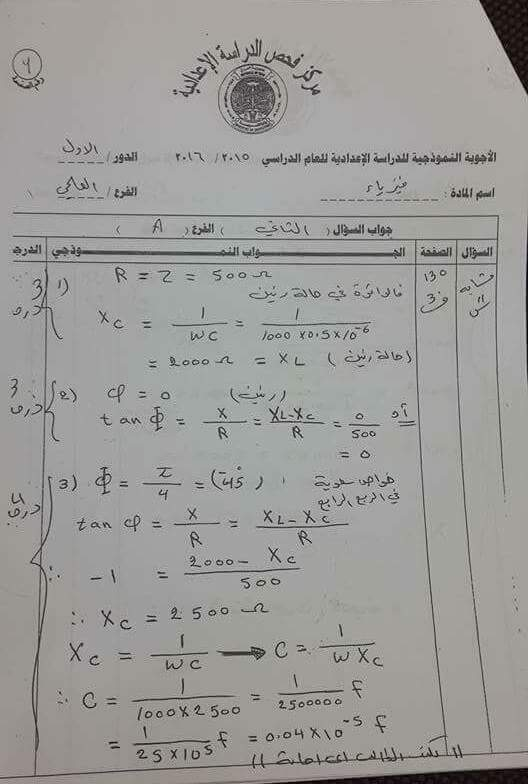 أجوبة وحلول امتحان الفيزياء الوزارية للسادس العلمى الدور الأول 2016 210