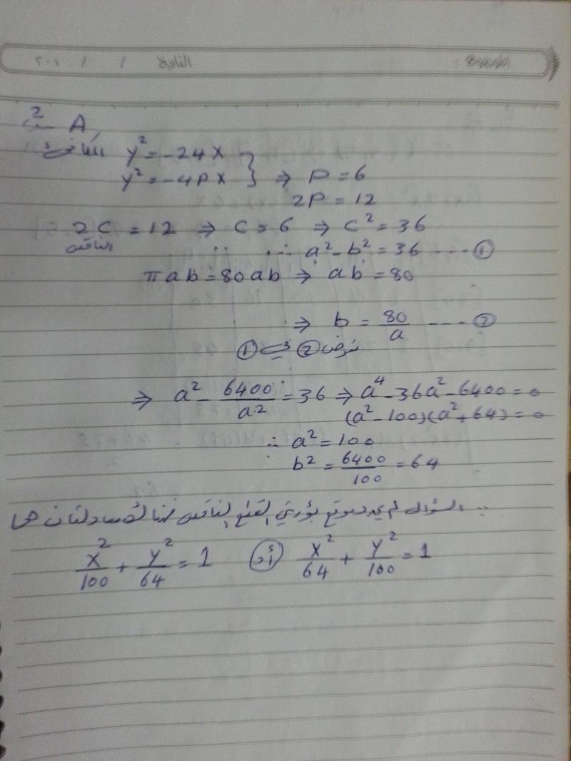 الأجوبة النموذجية لامتحان الرياضيات الوزارية  للسادس الاعدادى العلمى الدور الأول 2016 217
