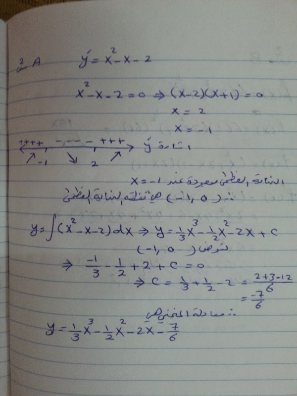 حل أسئلة امتحان الرياضيات الوزارية للسادس الأدبى الدور الأول 2016 218
