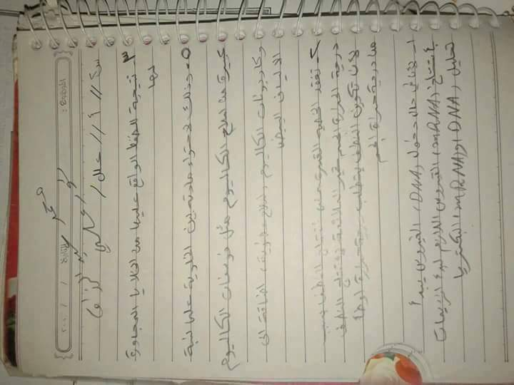 حل  أسئلة مادة الأحياء للسادس العلمى فى العراق 2016 الدور الأول 313