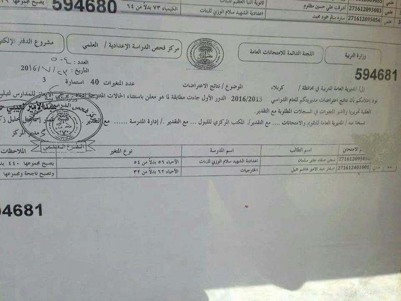 نتائج اعتراضات محافظة كربلاء الصف السادس العلمي 2016 322