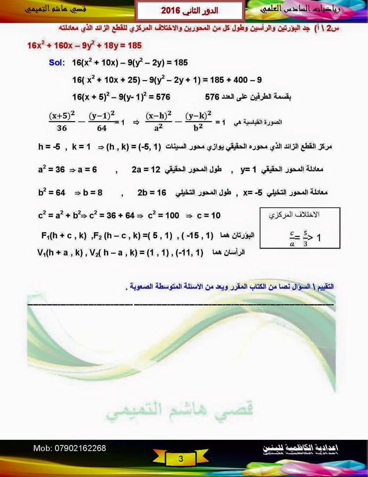 الحل النموذجى لامتحان الرياضيات للسادس العلمى 2016 الدور الثانى  - صفحة 2 324