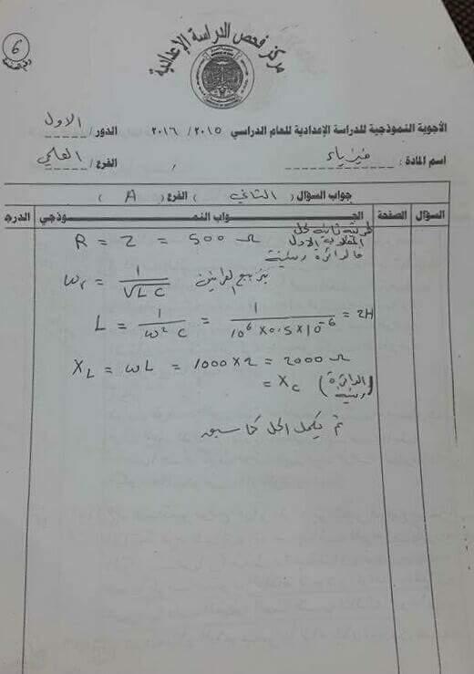 أجوبة وحلول امتحان الفيزياء الوزارية للسادس العلمى الدور الأول 2016 410