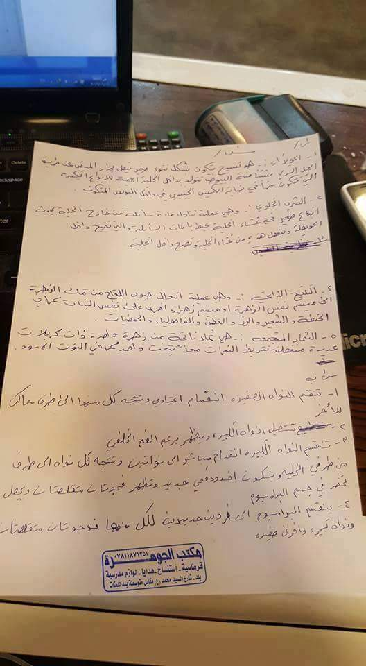 حل  أسئلة مادة الأحياء للسادس العلمى فى العراق 2016 الدور الأول 414