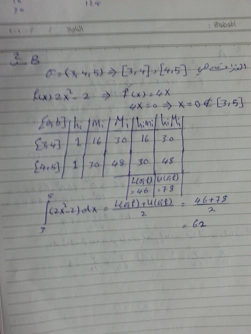 الأجوبة النموذجية لامتحان الرياضيات الوزارية  للسادس الاعدادى العلمى الدور الأول 2016 416