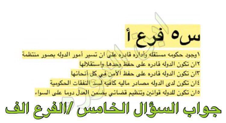 حل  أسئلة مادة التاريخ  للسادس الأدبى  2016 الدور الأول 514