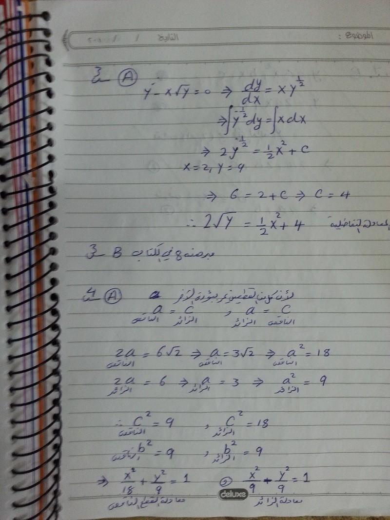 الأجوبة النموذجية لامتحان الرياضيات الوزارية  للسادس الاعدادى العلمى الدور الأول 2016 515