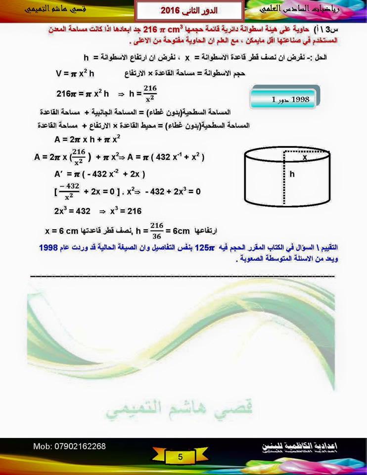 الحل النموذجى لامتحان الرياضيات للسادس العلمى 2016 الدور الثانى  - صفحة 2 520