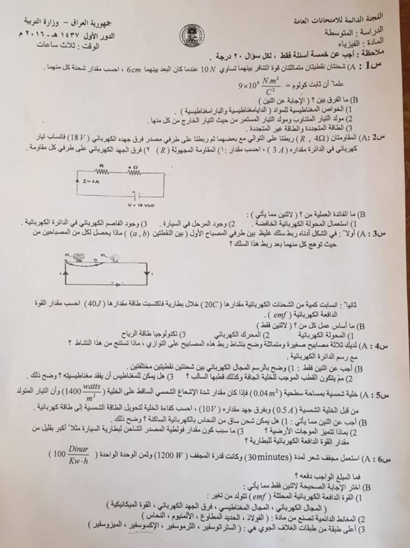 ورقة امتحان مادة الفيزياء للثالث المتوسط 2016 5510