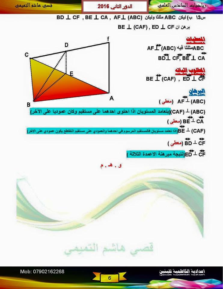 الحل النموذجى لامتحان الرياضيات للسادس العلمى 2016 الدور الثانى  - صفحة 2 610