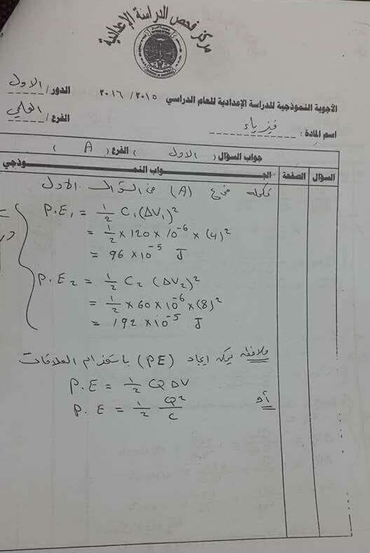 أجوبة وحلول امتحان الفيزياء الوزارية للسادس العلمى الدور الأول 2016 710