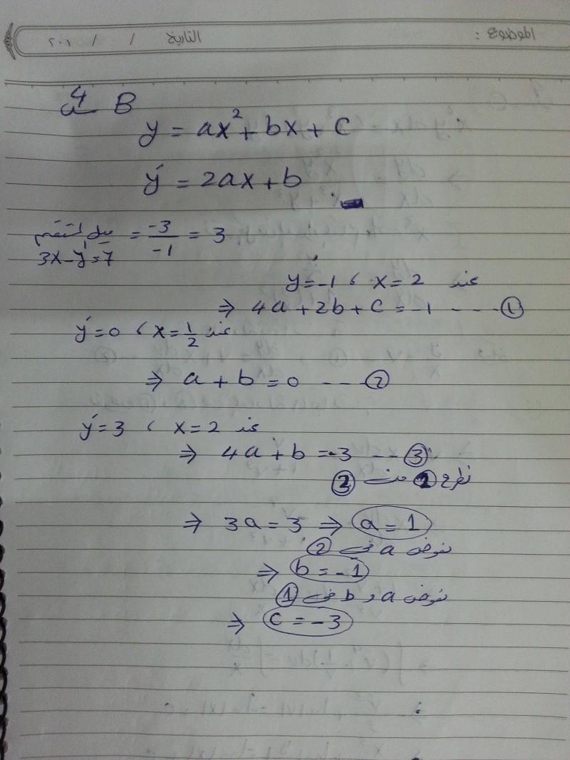 الأجوبة النموذجية لامتحان الرياضيات الوزارية  للسادس الاعدادى العلمى الدور الأول 2016 715