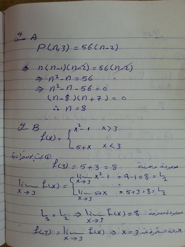 حل أسئلة امتحان الرياضيات الوزارية للسادس الأدبى الدور الأول 2016 716