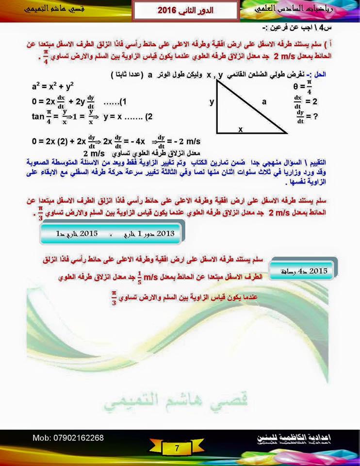 الحل النموذجى لامتحان الرياضيات للسادس العلمى 2016 الدور الثانى  - صفحة 2 719