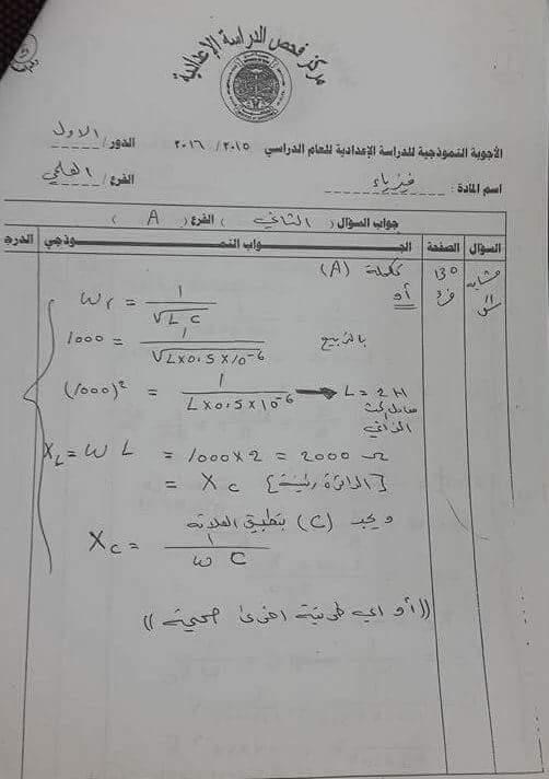أجوبة وحلول امتحان الفيزياء الوزارية للسادس العلمى الدور الأول 2016 810