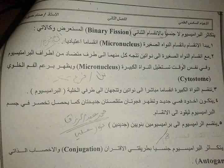 الأجوبة النموذجية لامتحان الأحياء للسادس العلمى فى العراق 2016 الدور الأول 813