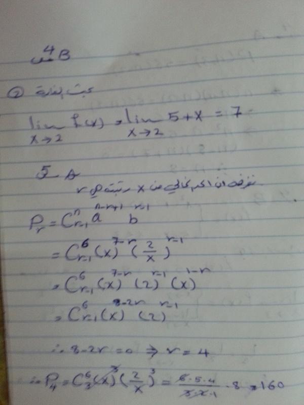 حل أسئلة امتحان الرياضيات الوزارية للسادس الأدبى الدور الأول 2016 816