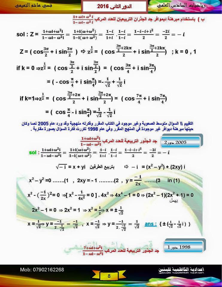 الحل النموذجى لامتحان الرياضيات للسادس العلمى 2016 الدور الثانى  - صفحة 2 817
