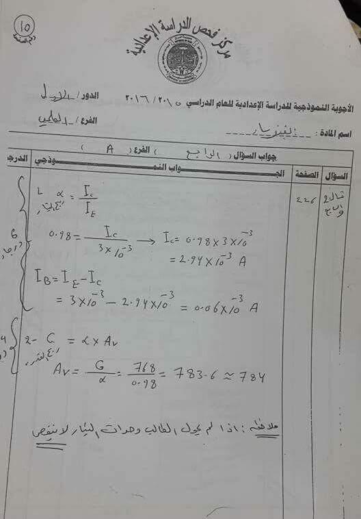 أجوبة وحلول امتحان الفيزياء الوزارية للسادس العلمى الدور الأول 2016 910