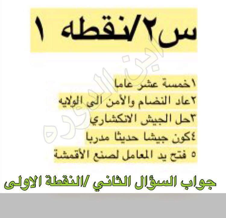 حل  أسئلة مادة التاريخ  للسادس الأدبى  2016 الدور الأول 914