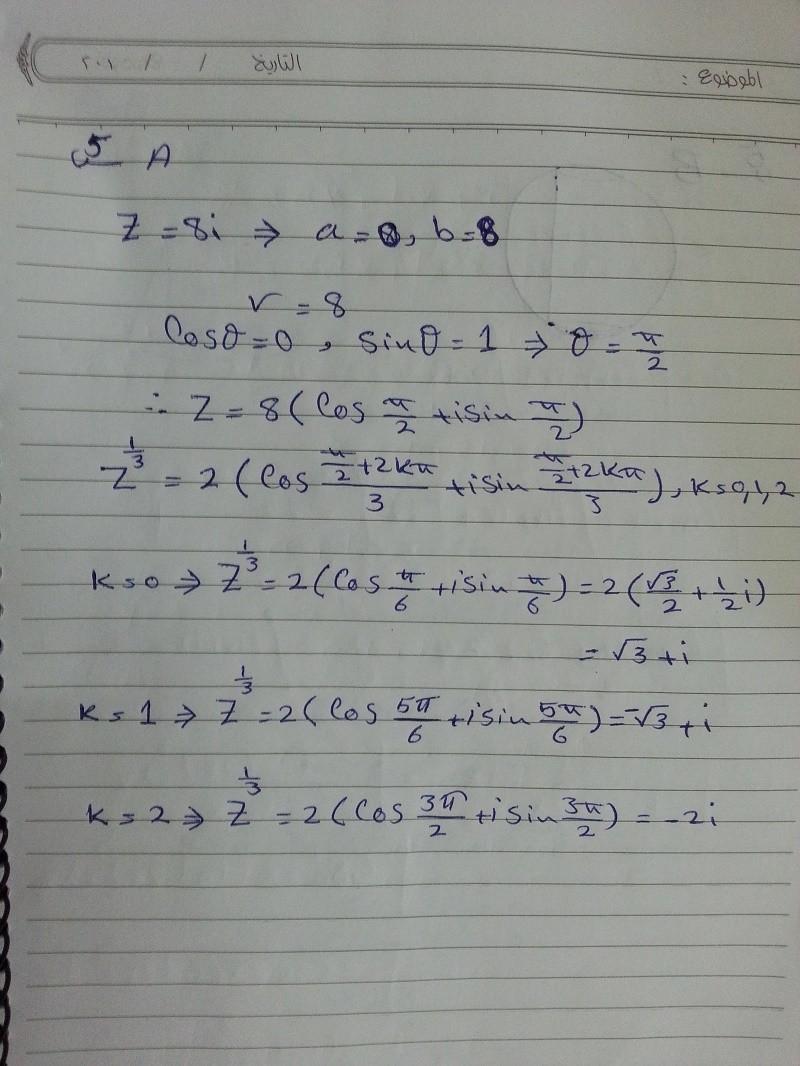 الأجوبة النموذجية لامتحان الرياضيات الوزارية  للسادس الاعدادى العلمى الدور الأول 2016 915