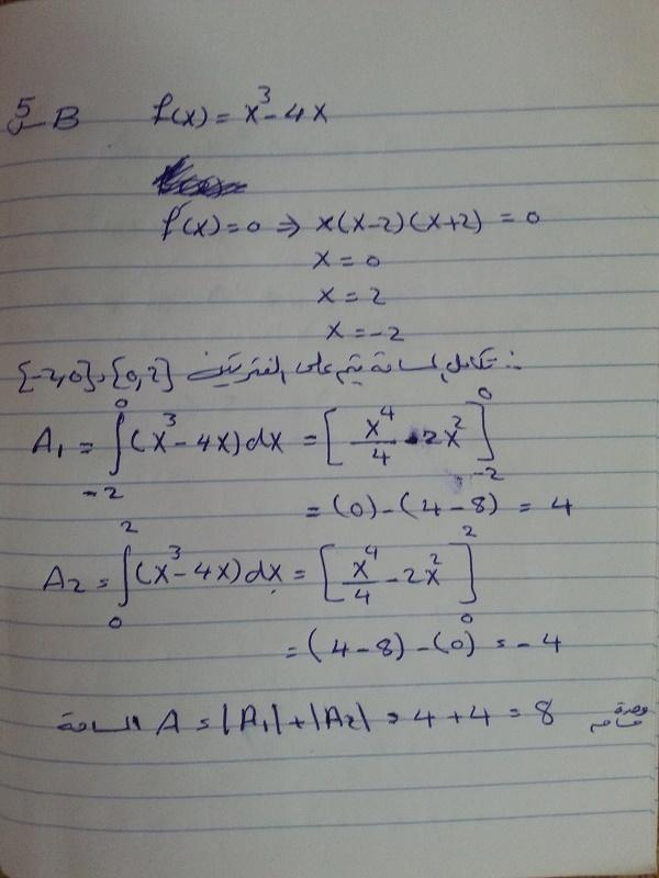 حل أسئلة امتحان الرياضيات الوزارية للسادس الأدبى الدور الأول 2016 916