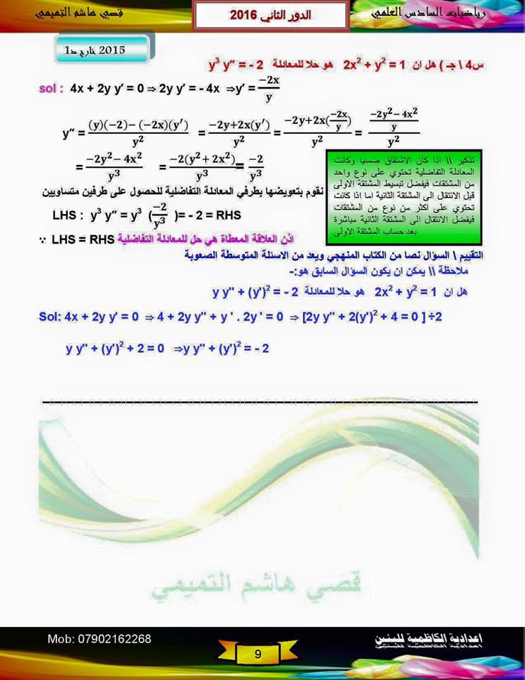 الحل النموذجى لامتحان الرياضيات للسادس العلمى 2016 الدور الثانى  - صفحة 2 917