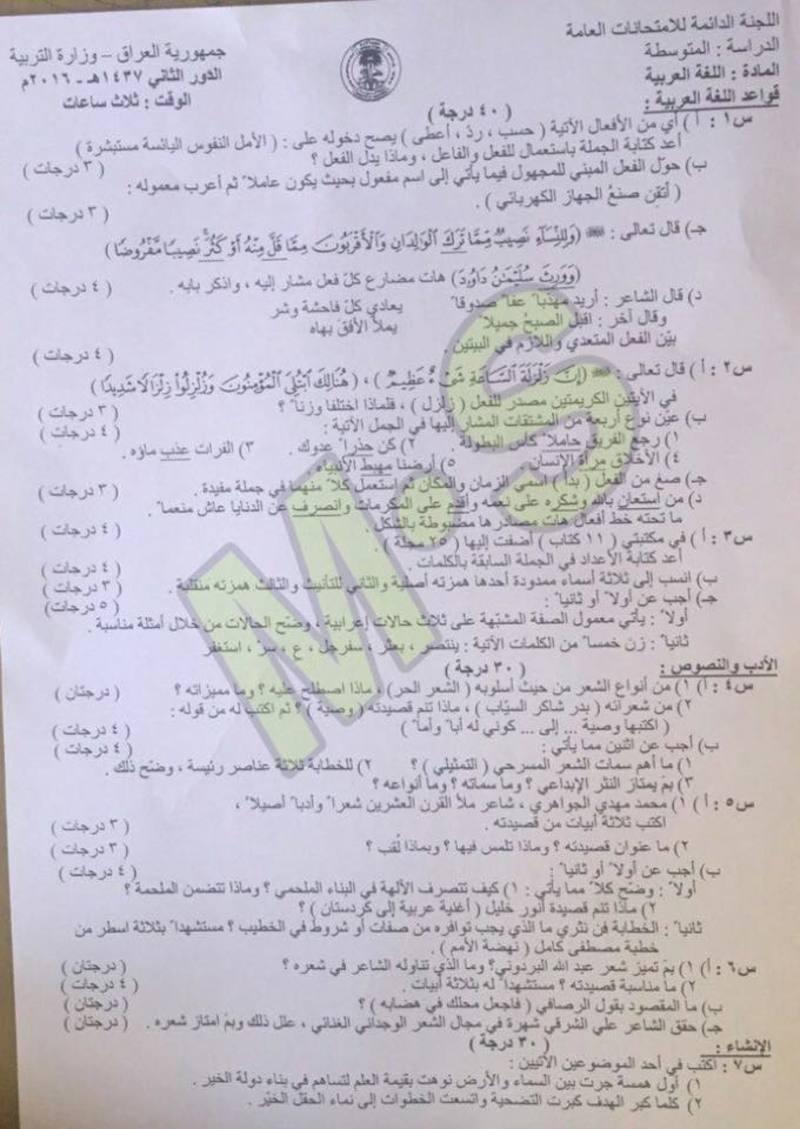 الأسئلة الوزارية لامتحان اللغة العربية للثالث المتوسط 2016 الدور الثانى  A310