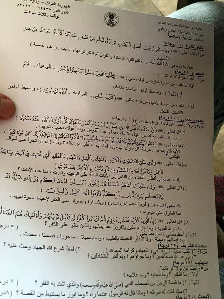 أسئلة مادة التربية الاسلامية للسادس العلمى والأدبى  2016 الدور الثانى  Ao10